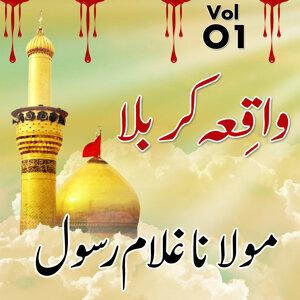 Molana Ghulam Rasool: Waqia Karbala, Vol. 01