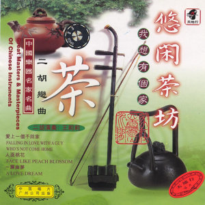 Great Chinese Instruments: I Want a Home