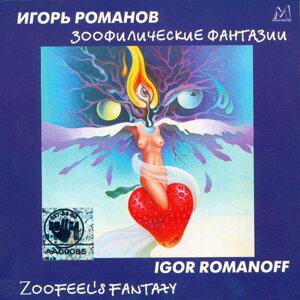 Zoophilistic dreams (Зоофилические фантазии)
