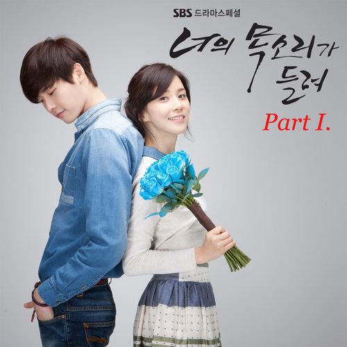 너의 목소리가 들려 OST Part.1 (SBS 수목드라마)