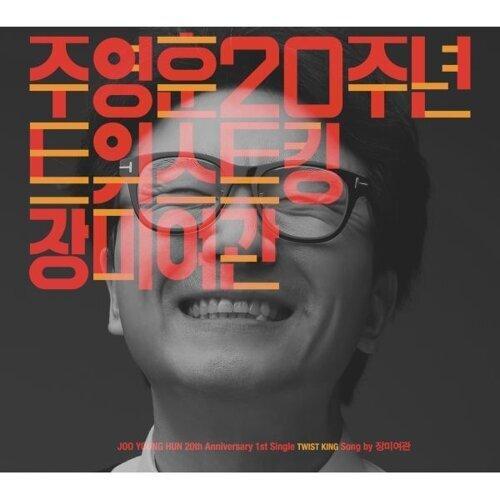 주영훈 20주년 기념앨범 Part.1
