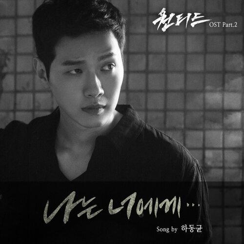 원티드 OST PART 2 - SBS 수목드라마