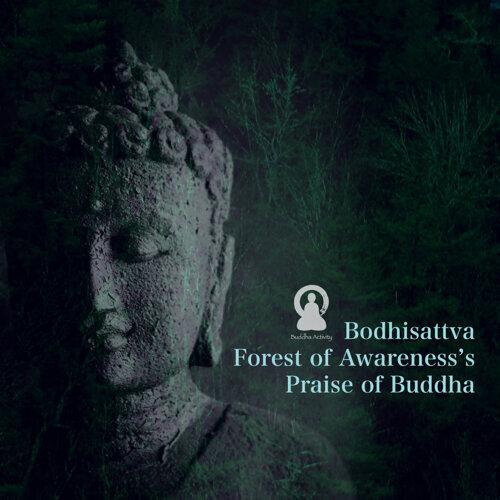 祈菩行:覺林菩薩偈 (Buddha Activity:Bodhisattva Forest of Awareness's Praise of Buddha)