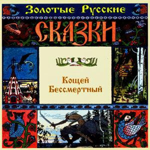 Золотые русские сказки. Кощей Бессмертный
