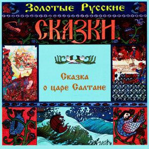 Золотые русские сказки. Сказка о царе Салтане