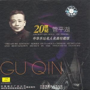 Treasure Edition: Ancient Qin Solos (Zhen Cang Ban: Guan Pinghu Gu Qin Pian)