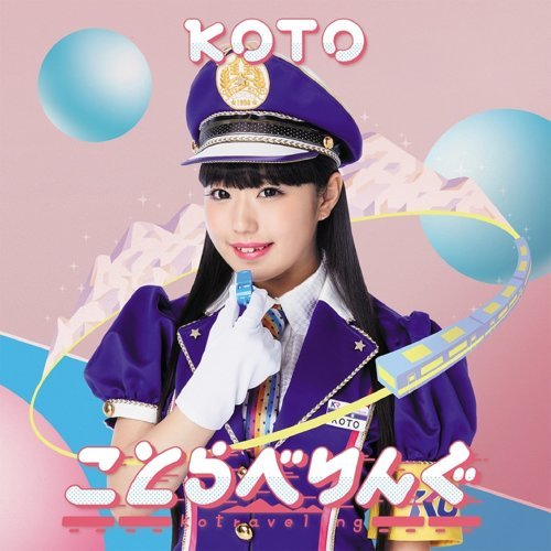 ことらべりんぐ(北海道ver.) (KOTRAVELING(HOKKAIDO Version))