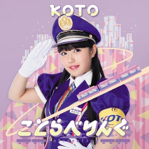 ことらべりんぐ(関東ver.) (KOTRAVELING(KANTO Version))