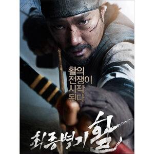 최종병기 활 OST