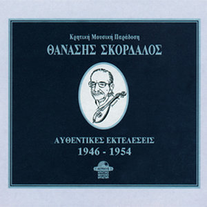Thanasis Skordalos: Authentic Recordings (1946-1954)