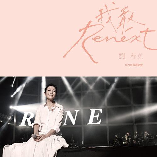 劉若英 Renext 我敢 世界巡迴演唱會 LIVE CD (ReNext)