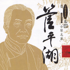 Masters Of Traditional Chinese Music - Guan Pinghu: Guqin