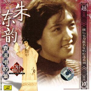 Shaoxing Operas By Zhu Dongyun (Zhu Dongyun Yuan Pai Chang Qiang Ji)