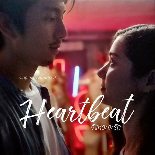 "Jangwajarak - From ""Heartbeat"" Original Soundtrack"
