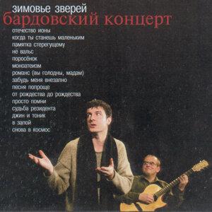 Бардовский концерт (Bard Concert)