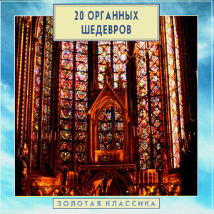 Golden Classics. 20 Masterpieces Of Organ