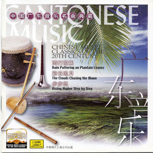 Chinese Music Classics Of The 20th Century: Cantonese Music