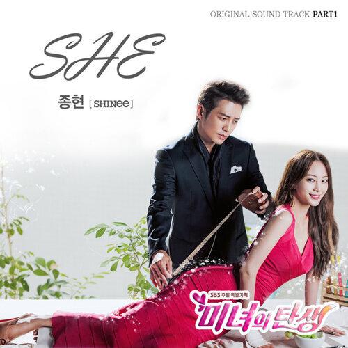 미녀의 탄생 OST PART1 (SBS 주말드라마)