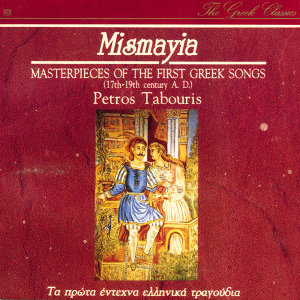 Masterpieces Of The First Greek Songs - Mismayia