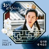 The King In Love OST Part 4 (왕은 사랑한다 OST Part4)