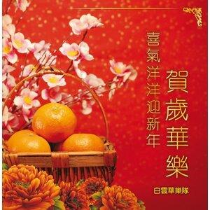 Bai Yun Hua Yue Dui:He Sui Hua Yue
