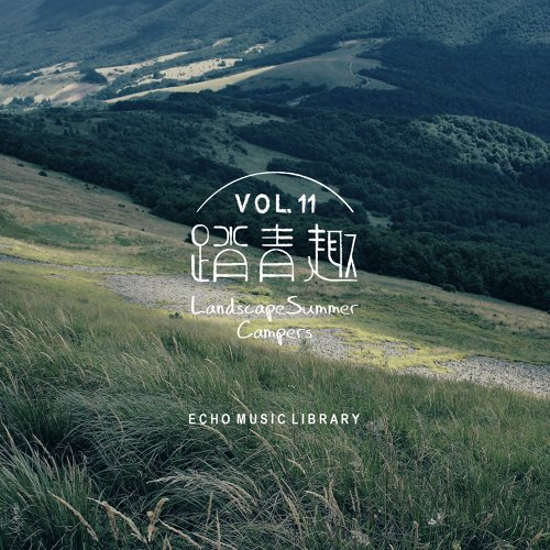 踏青趣 11:Landscape Summer Campers Vol.11