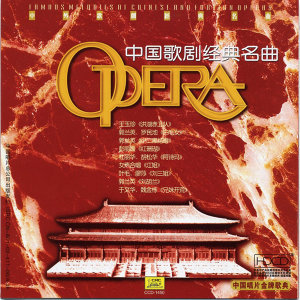 Famous Melodies Of Chinese and Foreign Operas