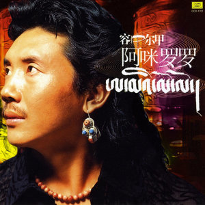 Song of Mama: Rongzhongerjia (A Mi Luo Luo: Rongzhongerjia)