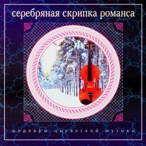 Шедевры цыганской музыки. Серебряная скрипка романса
