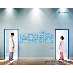 심야병원 OST Part.2