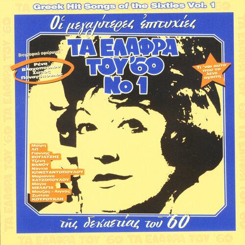 Various Artists (21 hits) - Ta Elafra Tou '60,Vol 1 - Greek Easy