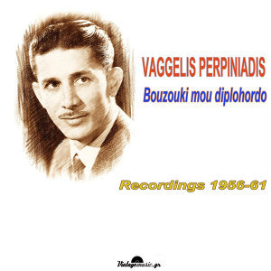 My two-chords bouzouki - Bouzouki mou diplohordo - Recordings 1956-1961