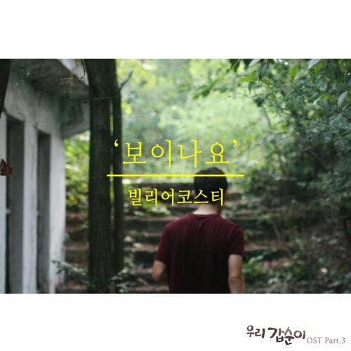 우리 갑순이 OST PART 3 - SBS 주말드라마