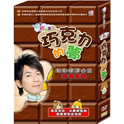 YOYO新乐园 - 巧克力的梦
