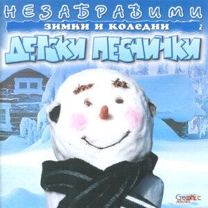Незабравими зимни и коледни детски песнички