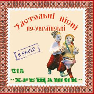 Drinking songs on Ukrainski