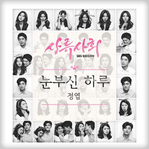 상류사회 OST  Part II (SBS 월화드라마)