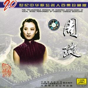 Famous Chinese Musicians: Zhou Xuan (Zhong Hua Ge Tan Ming Ren: Zhou Xuan)
