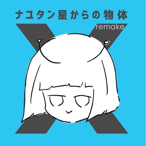 Nayutan Sei Karano Buttai X (remake) (ナユタン星からの物体X (remake))