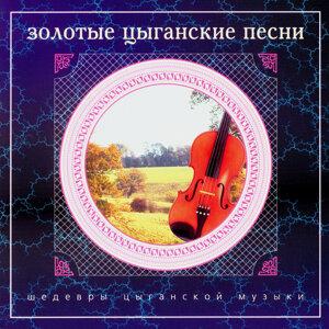 Шедевры цыганской музыки. Золотые цыганские песни