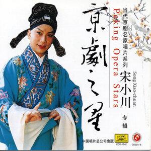 Peking Opera Star: Song Xiaochuan