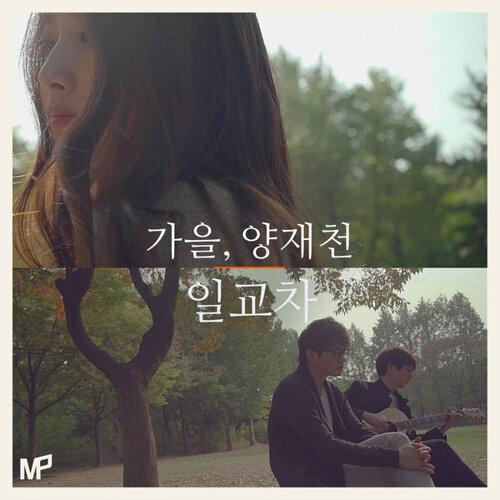 Music Paper #4 가을, 양재천