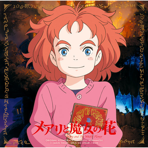 Mary and The Witch's Flower Original Soundtrack