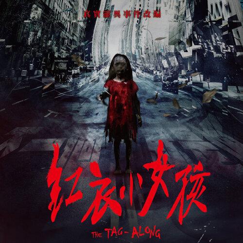 《紅衣小女孩》電影原聲帶 (《The Tag-Alone》Movie Soundtrack)