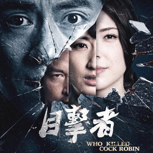 《目击者》电影原声带 (《Who Killed Cock Robin》Movie Soundtrack)