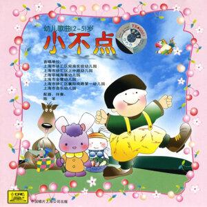 Tiny Tot (Xiao Bu Dian)