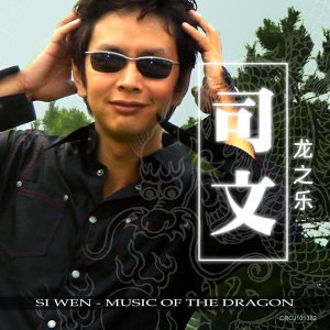 Music of the Dragon (Long Zhi Yue)