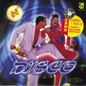 Hot Disco Music: The Shaking Ladies Vol. 2 (Di Si Ke Wu Ting Fa Shao Wu Qu: Niu Niu Er)