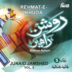 Roshan Rahen Vol.5 - Rehmat-e-Khuda - Urdu Speech