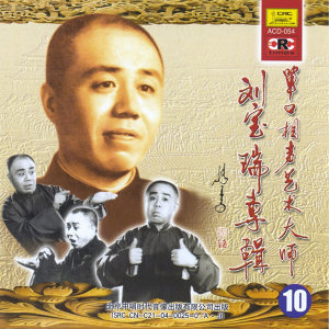 Comic Monologue By Liu Baorui Vol. 10